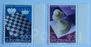 1972 Югославия. Шахматная олимпиада. 2 марки. Чистые