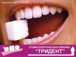 "Врач-стоматолог-ортопед. Стоматолог-ортопед. Ооо ""Тридент"". Остановка ,Калинина283"