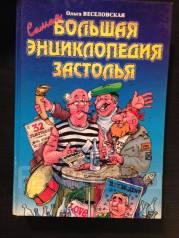 Большая энциклопедия застолья