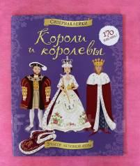 Книга: Короли и королевы. Наклейки и мини справочник. отличный подарок