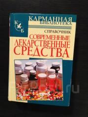 Справочник Современные лекарственные средства