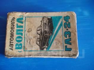 Книга Волга Газ-24 изд.1975 г.