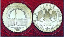 3 рубля 1996. Ансамбль дворцовая площадь и зимний дворец. Серебро. Пруф