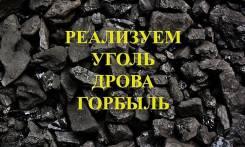 Уголь! Ассортимент!