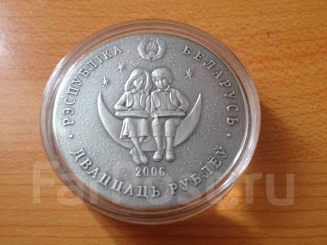 Монета 20 рублей 2006 года беларусь тысяча и одна стоимость монета узбекистана