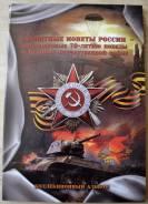 Альбом-планшет для монет 5 руб. 70 лет победы в ВОВ (на 21 монету)
