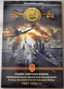 Альбом для монет блистерный Подвиг советских воинов в Крыму