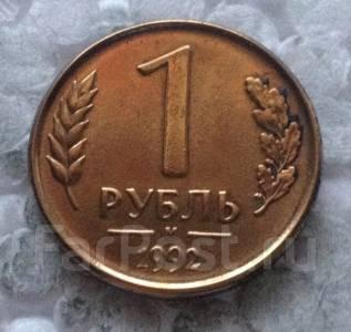 1 рубль 1992 года М.