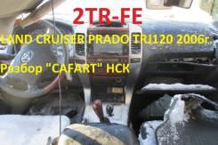 Toyota Land Cruiser Prado. TRJ120, 2TRFE