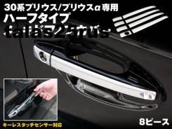 Накладка на ручки дверей. Toyota Venza, AGV10, GGV10, GGV15, AGV15