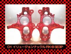Дрифтовые ступицы Mazda RX-8 SE3P (цапфа, поворотный кулак) RW. Mazda RX-8, SE3P