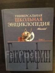 Универсальная школьная энциклопедия Биографии т 3 Аванта