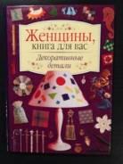 Женщины. книга для ВАС Декоративные детали