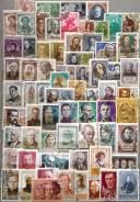 """Коллекция марок """"Видные деятели"""""""