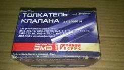 Толкатель клапана. ГАЗ 24 Волга