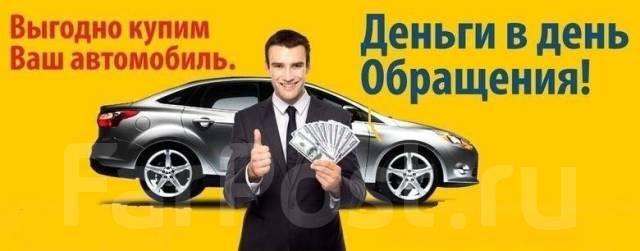 Срочный выкуп авто в любом состоянии. Выезд по Приморскому краю с