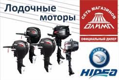 Лодочные моторы Hidea от официального дилера!
