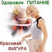 Консультации по здоровому питанию и коррекции веса. Под заказ