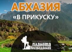 Абхазия. Экскурсионный тур. Жемчужное ожерелье Абхазии