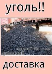 Продам уголь каменный хакасский, 5000 р