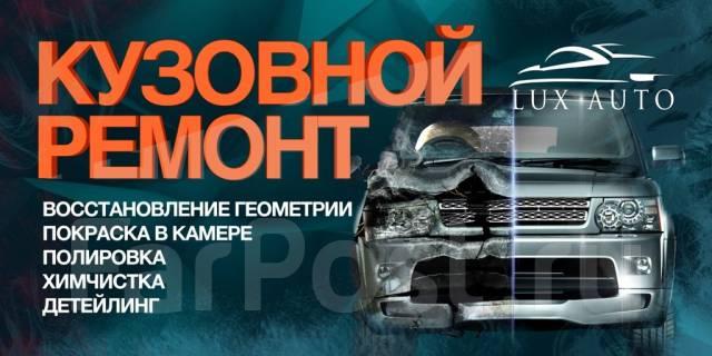 """Кузовной ремонт, Покраска, Полировка""""LUX AUTO"""" на м. Золотая НИВА"""