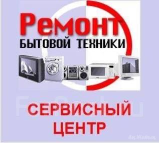 Ремонт Холодильников и др. техники На ДОМУ. Гарантия до 6 Месяцев.