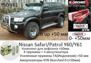 Лифт-комплект. Nissan Patrol, Y60, Y61 Nissan Safari