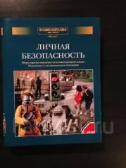 Аванта Энциклопедия для детей Личная безопасность