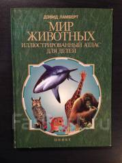 МИР Животных Иллюстрированный атлас для детей