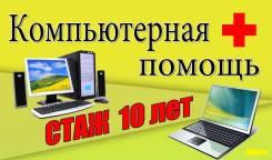 Ремонт Ноутбуков, компьют-ов! Компьютерная помощь! Не посредник! Скидки!