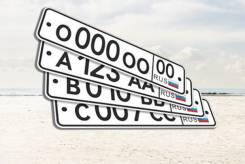 Дубликаты номеров по Госту, регистрационные знаки