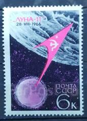 """1966 СССР. Освоение космоса. """"Луна-11"""". 1 марка. Чистая"""