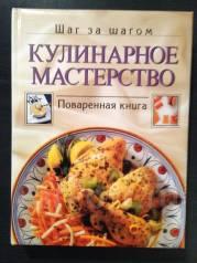 Шаг за шагом Кулинарное мастерство Поваренная книга