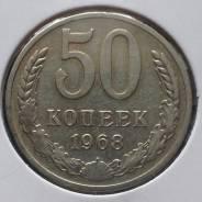 50 копеек 1968 года. Состояние! В наличии!
