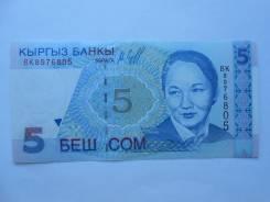 Сом Киргизский.