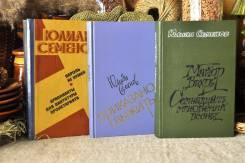 Ю. Семёнов избранные произведения
