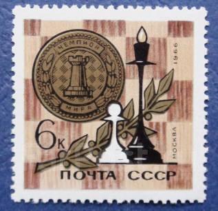 1966 СССР. Шахматы. 1 марка. Чистая