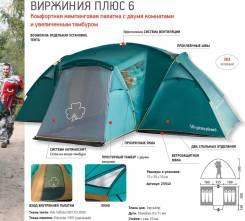 """Палатка """"Виржиния 6 плюс"""" Зеленый"""