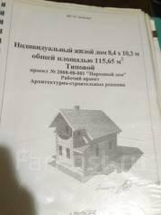 Проект дома: Народный Дом из теплостена. 100-200 кв. м., 2 этажа, 6 комнат, комбинированный