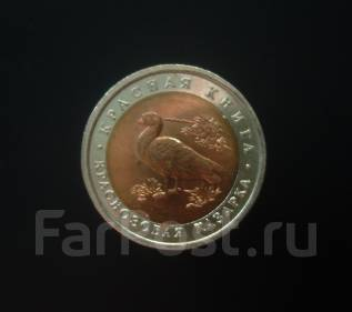10 рублей 1992 год Красная Книга Краснозобая казарка