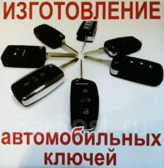 Изготовление ключей по замку авто. Открыть машину. Вскрытие автомобилей