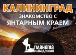 Калининград. Экскурсионный тур. Знакомство с Янтарным Краем