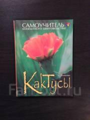Самоучитель комнатного цветоводства Кактусы