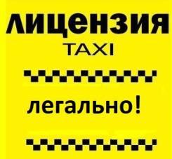 Лицензия Такси ! Работаем уже 4 года! путевки 1500 месяц! Легально!