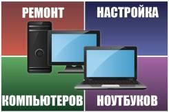 Ремонт Настройка Компьютеров Ноутбуков