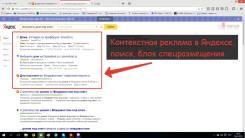 Контекстная реклама! Яндекс Директ! Google AdWords!