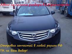 Honda Accord. CU2