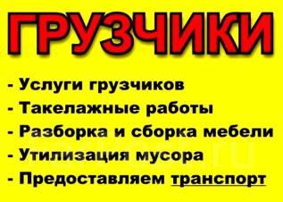 Услуги всегда свободных Русских грузчиков! Переезды! Акция!