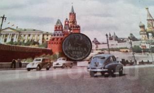 СССР. 2 копейки 1969 года.