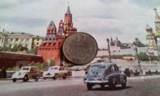 СССР. 2 копейки 1963 года.